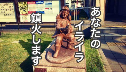 大阪府の忠岡町にある、可愛らしい銅像『わらべの消防士』