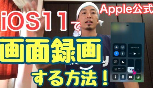 iOS11で画面を録画する方法