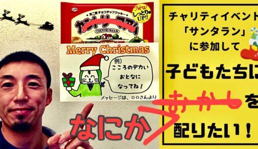 大阪サンタランで子どもたちになにか配りたいので、ポルカで支援を募ってみる