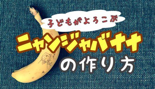 子どもがよろこぶDIY。バナナアートってニャンじゃ?