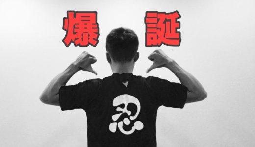 「忍者のよろず屋」Tシャツ爆誕。
