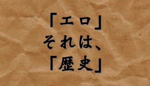 歴史嫌いを克服できる本「エロティック日本史」