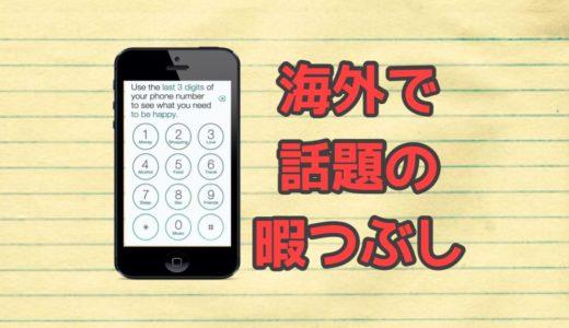 海外のSNSで話題の暇つぶし。携帯番号下3桁で幸せに!?