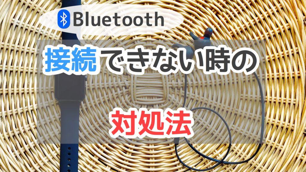 Bluetooth 接続 できない