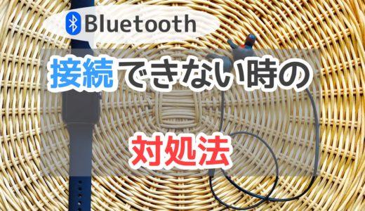 Apple watchとBluetooth対応イヤホンが接続できない時の対処法