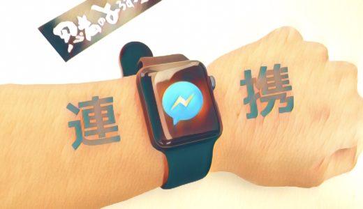 Apple WatchとFacebook messengerが連携できない時の対処法