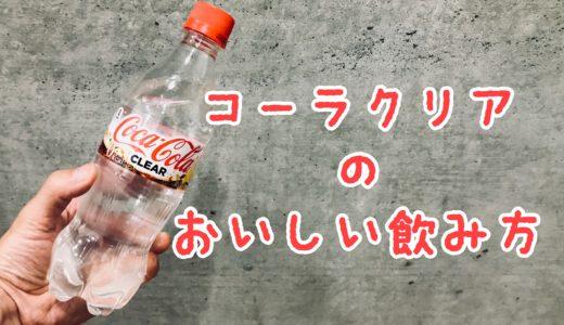 透明なコーラ「コカコーラクリア」の味、カフェイン含有量、美味いアレンジ