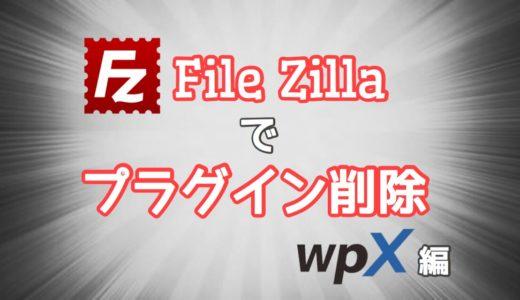 ワードプレスが表示されなくなった時にFile Zillaでプラグインを削除する方法