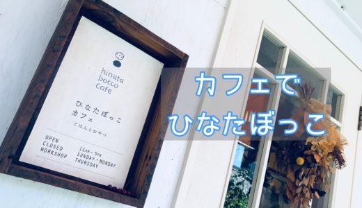 南大阪・阪南市にある主婦友と行きたいカフェ「ひなたっぼこカフェ」