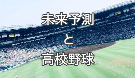 「お金2.0」を読んで「大阪桐蔭」と「ビットコイン」の関係性に気付いた話