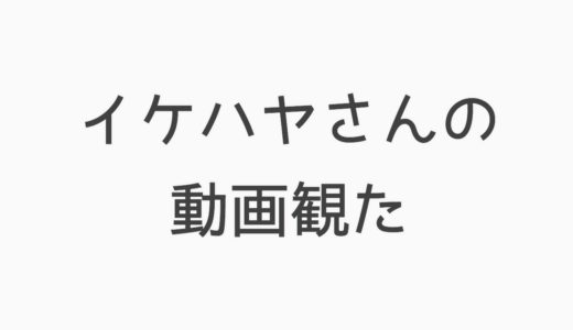 イケハヤさんのブログ講座(youtube)を観た