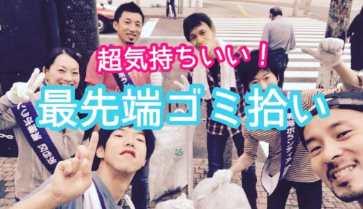 渋谷のゴミ拾いボランティアは超気持ちいい