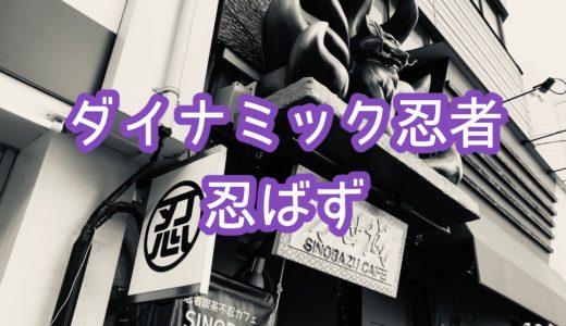 ダイナミック忍者、忍者喫茶「不忍カフェ」にいく