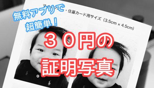 無料アプリを駆使して、わずか30円で証明写真を撮る方法