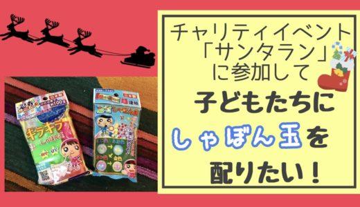 【ポルカ支援募集】大阪グレートサンタランで子どもたちにしゃぼん玉を配りたい。