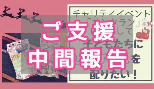 【中間報告】大阪グレートサンタランでシャボン玉を配るための募金