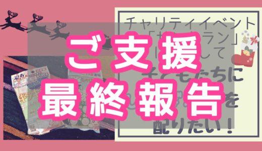 【最終報告】大阪グレートサンタランで子どもたちにシャボン玉を配るための募金