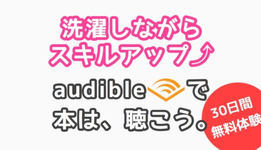 忙しい主婦にピッタリの新しい読書術「Audible(オーディブル)」は超オススメ