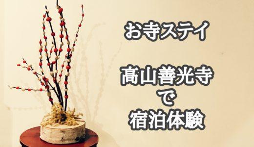 【体験レビュー】「お寺ステイ」で高山善光寺に宿泊