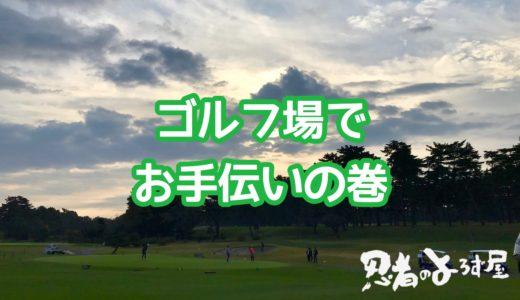 忍者のよろず屋「千葉県のゴルフ場へ出張する」の巻