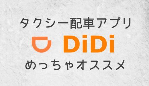 大阪で安く便利にタクシー乗るなら配車アプリ「DiDi」がめっちゃオススメ
