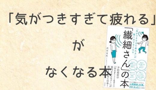 【書評】繊細さん(HSP)が「繊細さんの本」を読んだレビュー