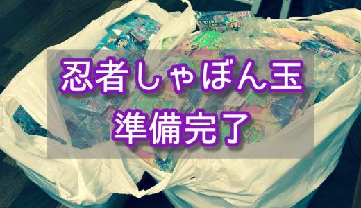 大阪グレートサンタランで子どもたちにプレゼントするしゃぼん玉準備完了