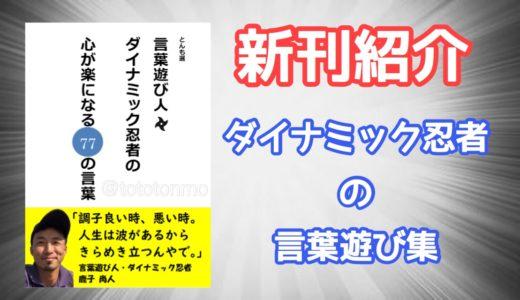 「ダイナミック忍者の言葉遊び集」発売開始