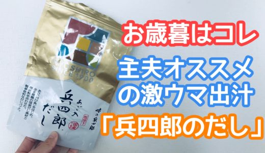 【お歳暮決定版】主夫がオススメするめっちゃ美味い出汁「兵四郎のだし」