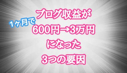 ブログ収益が1ヶ月で600円から3万円になった3つの要因