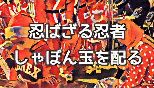 大阪グレートサンタランで子どもたちにシャボン玉をプレゼントしてきた話