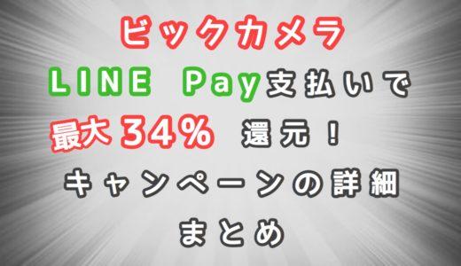ビックカメラ、LINE Payで最大34%還元キャンペーンを徹底解説
