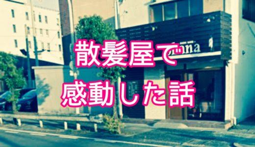 岸和田でオススメの美容室「Ohana(オハナ)」で感動のサービスを受けた話