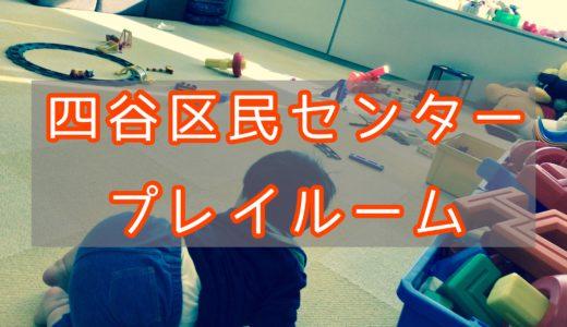新宿付近で赤ちゃんを連れて行けるプレイルーム「四谷区民センター」