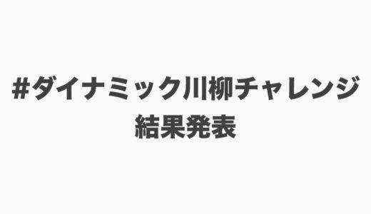 【Twitter企画】ダイナミック川柳チャレンジ