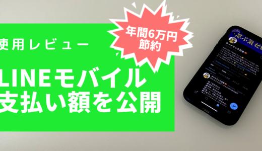 【使用レビュー】LINEモバイルに乗り換えて年間約6万円の節約に成功