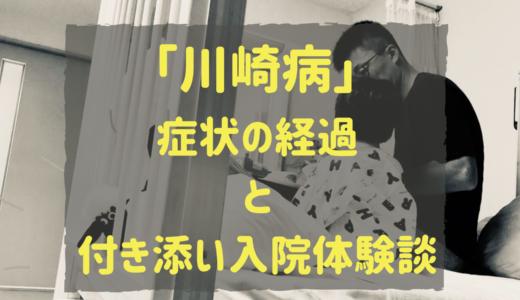 【川崎病】付き添い入院した体験談と症状の経過まとめ(写真あり)