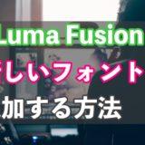 Luma Fusionに新しいフォントを追加する方法