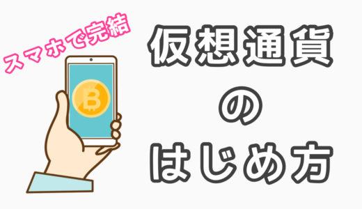ビットコインのはじめ方【コインチェックで口座開設して仮想通貨を買う方法を簡単にまとめました】