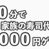 10分で3,000円ゲットして家族で外食した話